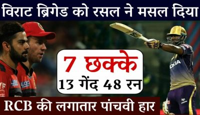 IPL 2019 | Andre Russell scored 48 runs off 13 balls against Royal Challengers Bangalore