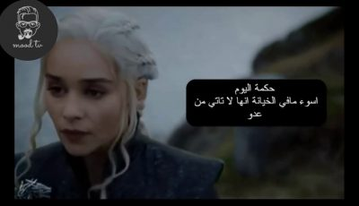 صراع العروش-Game of Thrones !! #بليز_لا