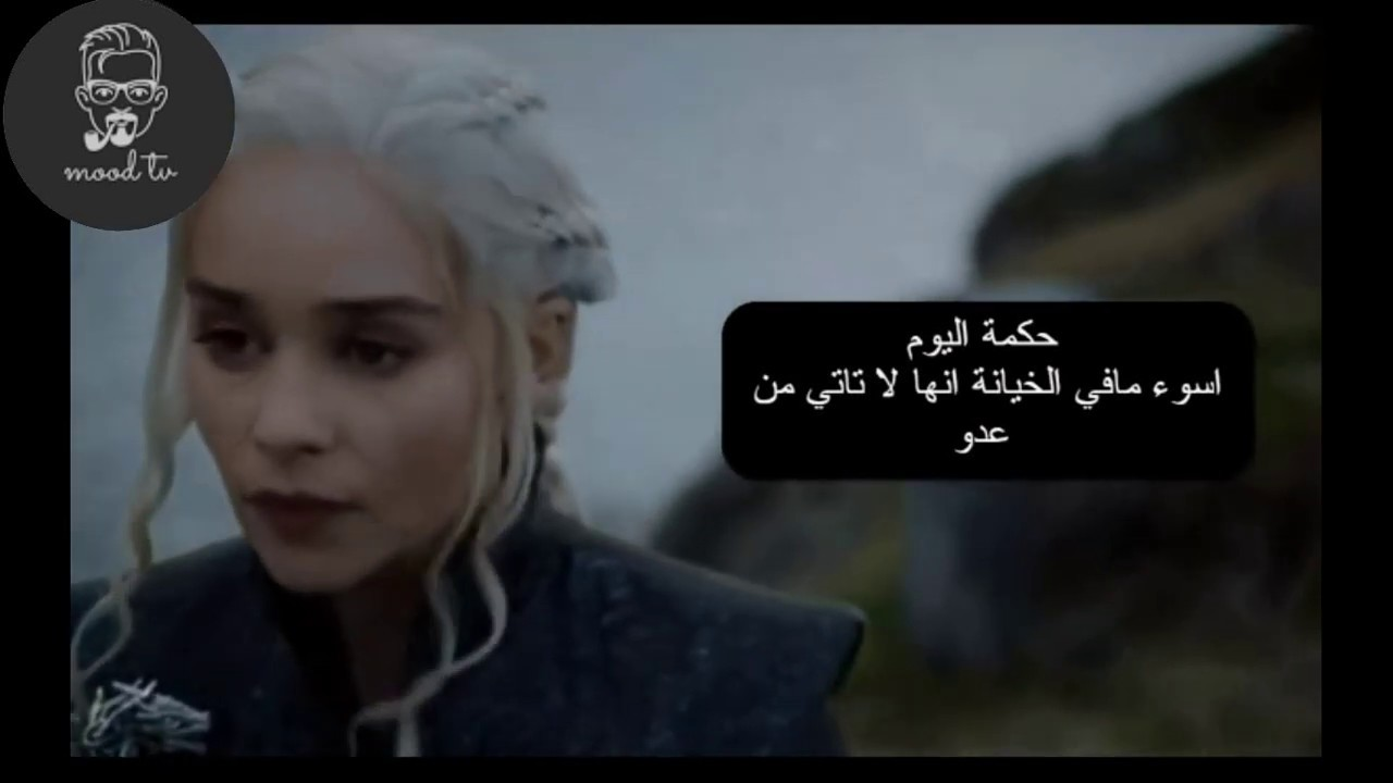 Photo of صراع العروش-Game of Thrones !! #بليز_لا