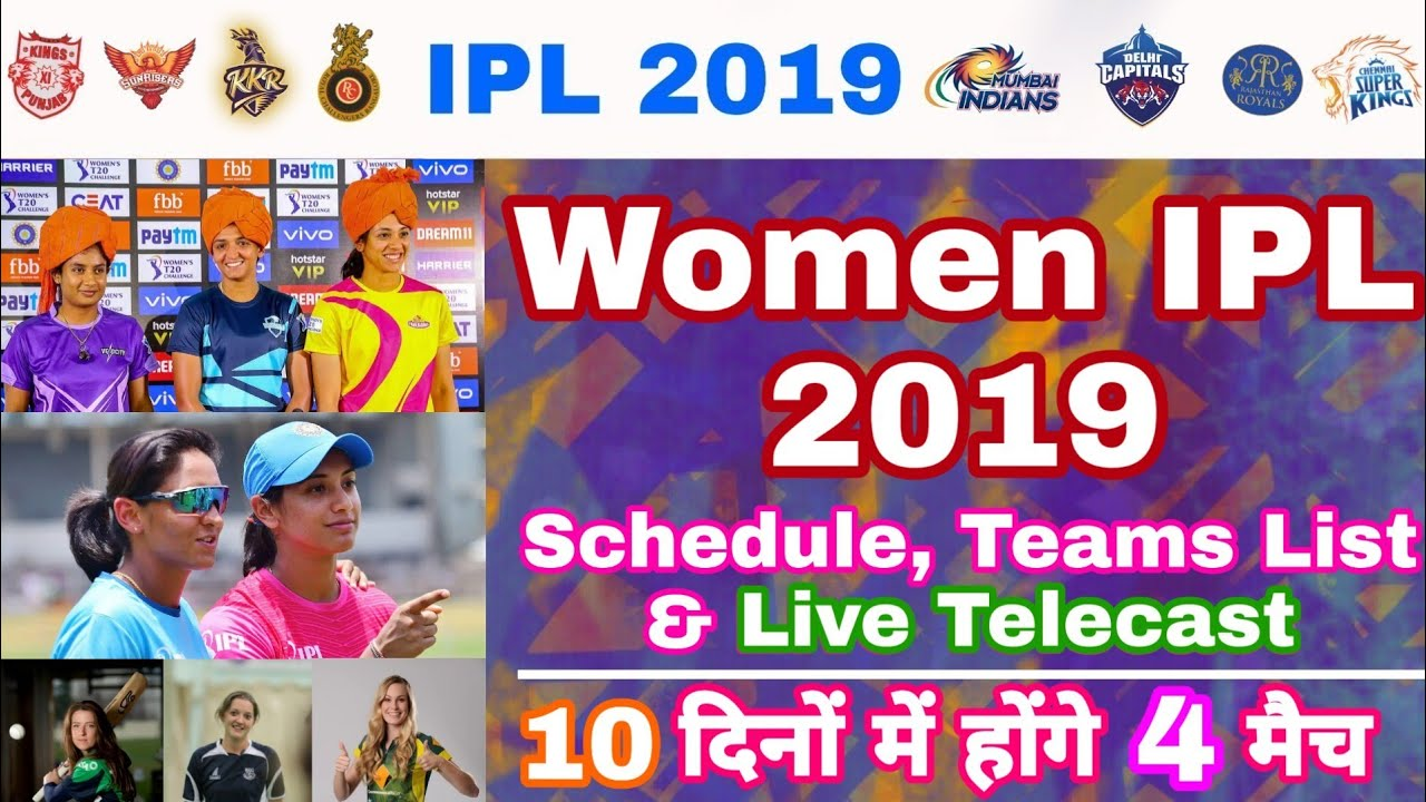 Photo of IPL 2019 – Women IPL Schedule,Teams,Points Table & Live Telecast Details  | My Cricket Production