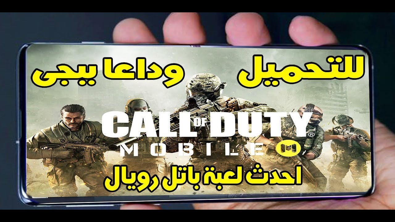 Photo of تحميل Call Of Duty Mobile باتل رويال للاندرويد رابط ميديا فاير