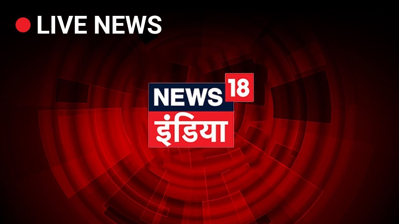 Photo of News18 India Live TV | Hindi News 24X7 LIVE | हिंदी समाचार LIVE
