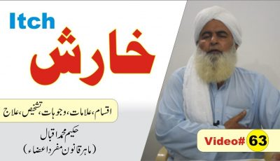 Itch kharish || Video 63 || خارش کا علاج || Nukta Health