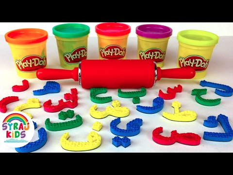 Learn the Arabic Alphabet Play-doh | Alif Ba Ta ا ب ت  | Syraj Kids | الحروف الابجدية للأطفال