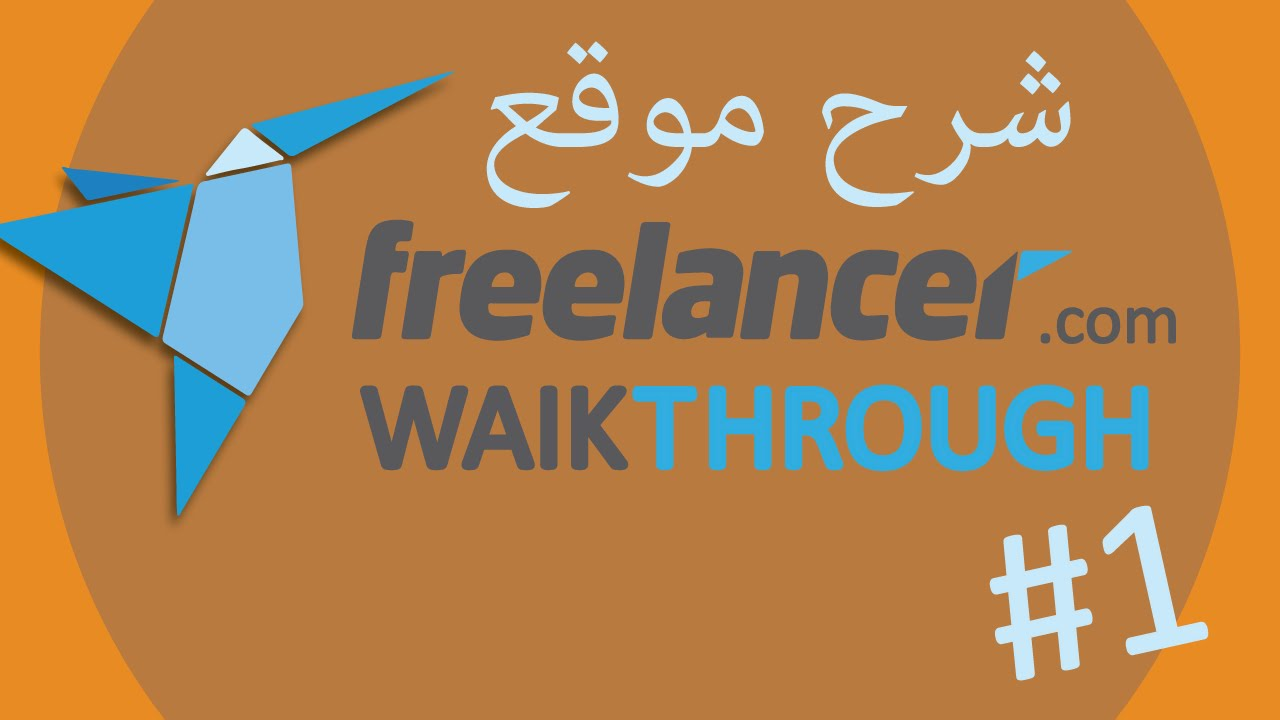 freelancer.com walkthrough- شرح موقع فريلانسر