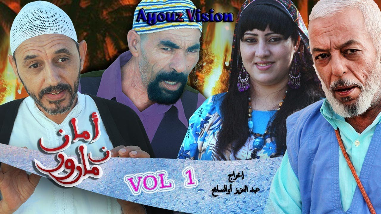 Film Aman N Marour –vol 1–   أمان ن مارور