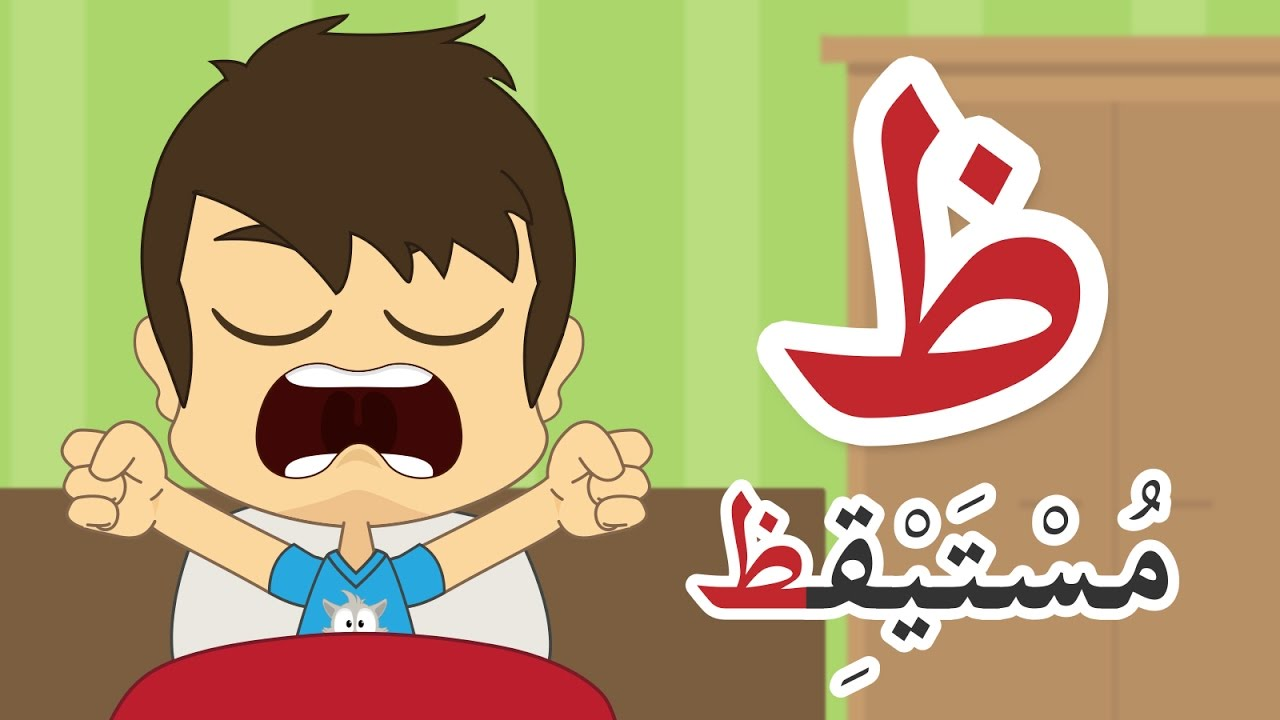 Photo of Learn Arabic Letter Dhaa (ظ), Arabic Alphabet for Kids, Arabic letters for children