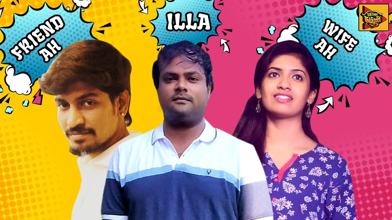 Team IPL | Reasons why wife dont like husband's friends | மச்சான் Vs மனைவி | Being Thamizhan