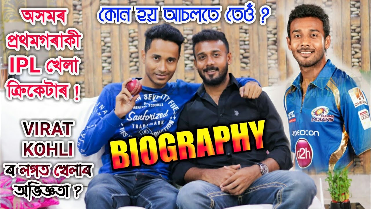 Photo of First Assamese to play IPL, Who is Abu Nechim Ahmed? Family,Education full biography by Bhukhan Path