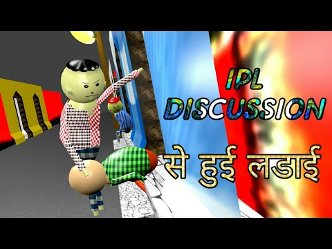 Photo of MAKE JOKE OF || IPL DISCUSSION ( से हुई लडाई ) || Funny Comedy