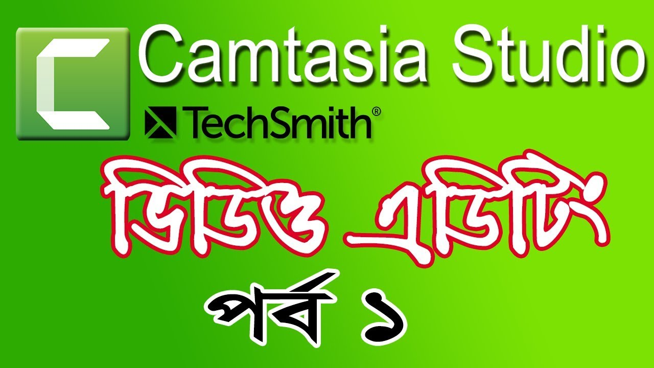 Photo of How to Edit Video in Camtasia Studio Bangla Tutorial for Beginners to Advance part 1