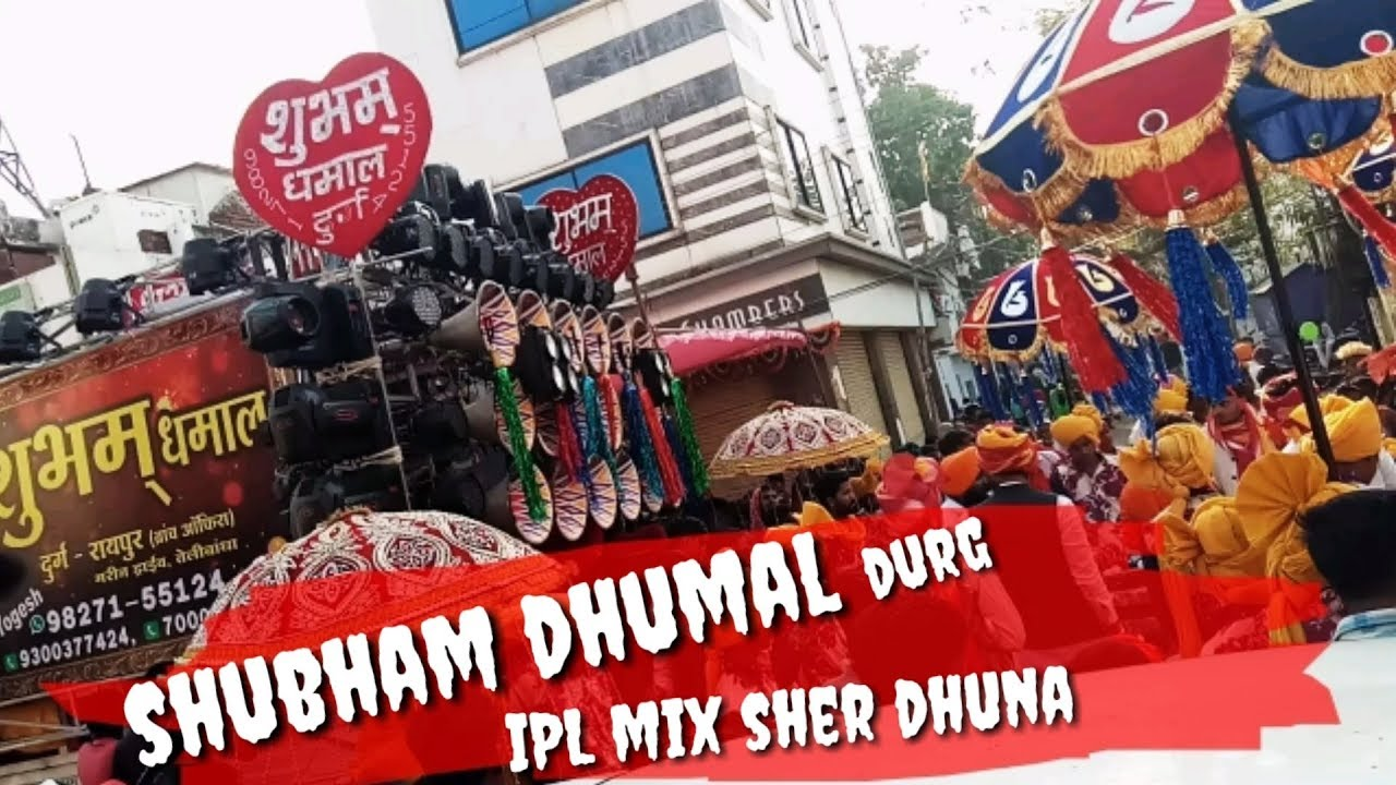 Photo of शुभम् धुमाल – शेर धुन IPL म्यूजिक, बाहुबली डाइलोग mix ।। 36garh Dhumal World