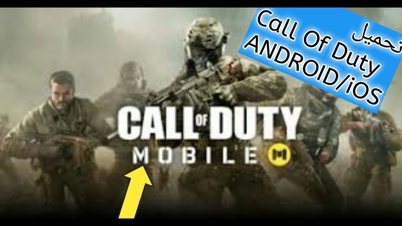 Photo of تحميل لعبة كول اوف ديوتي للموبايل اندرويد واللايفون | Download Call Of Duty Mobile ANDROID and iOS