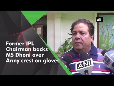 Photo of Former IPL Chairman backs MS Dhoni over Army crest on gloves