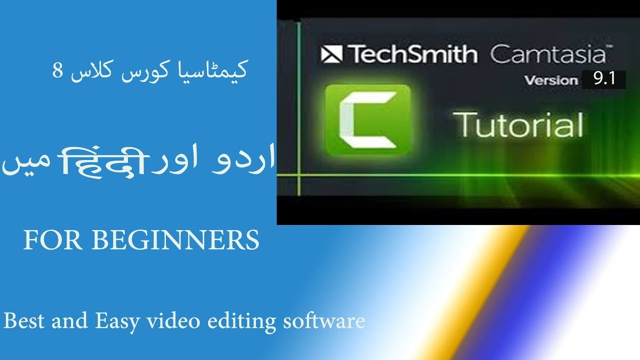 Visual effects tool on camtasia studio in urdu  / Audio effects tool on camtasia 9 in urdu