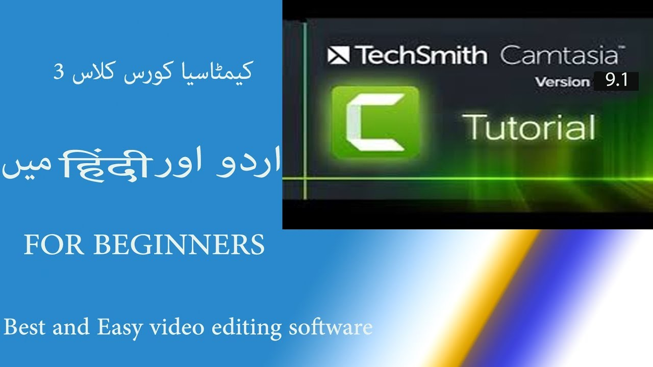 Photo of Camtasia 9.1 course for beginners in urdu/ Camtasia 9.1 course in हिंदी / camtasia  studio 9.1