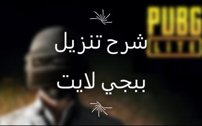 شرح تحميل ببجي لايت 💻🕹  How To Dwonload PUBG LITE