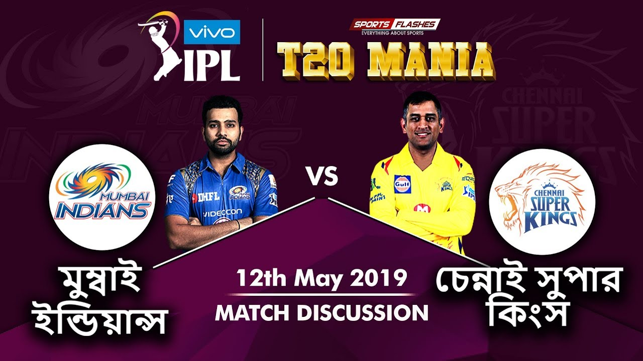 মুম্বাই বনাম চেন্নাই IPL 2019 Final Match  | MI vs CSK
