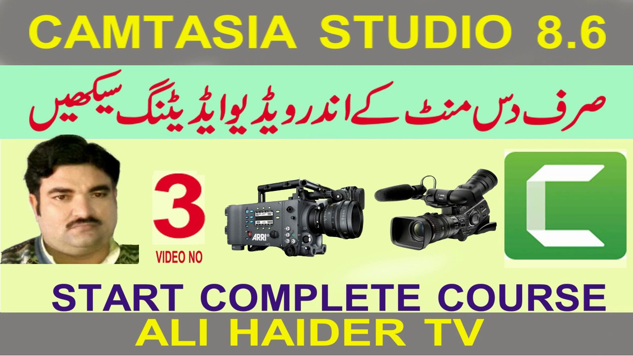 Photo of Camtasia Studio 8.6 Full tutorial in Urdu Hindi I Best Video editor I Ali Haider tv I Part 3