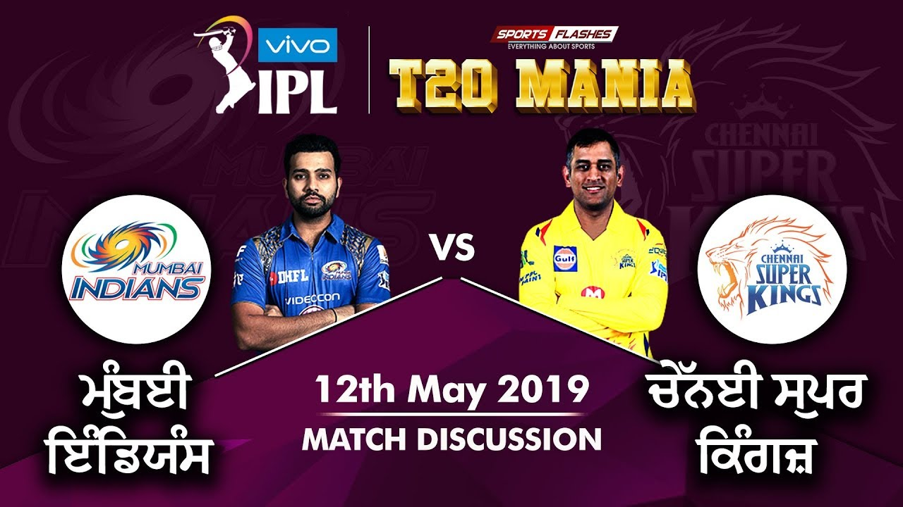 Photo of ਮੁੰਬਈ ਬਨਾਮ  ਚੇੱਨਈ  IPL 2019 Final | MI vs CSK | Live Discussion