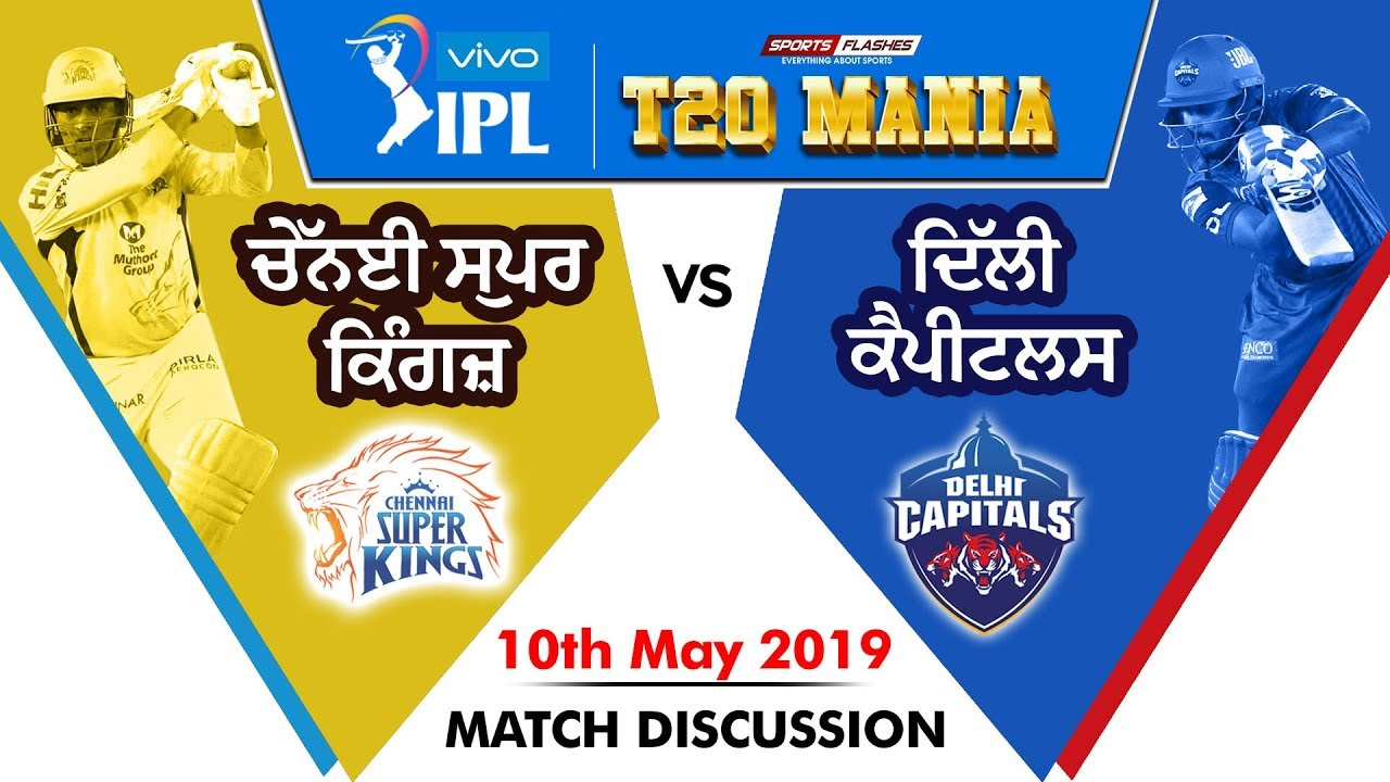 Photo of ਚੇੱਨਈ ਬਨਾਮ  ਦਿੱਲੀ   T20 | CSK vs DC | Live Discussion | IPL 2019