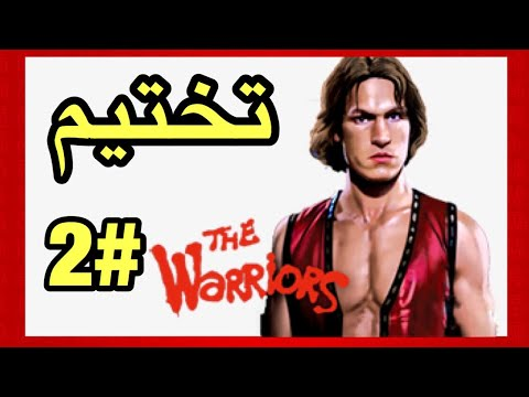 Photo of ذا واريورز :  #تختيم  جلد عصابه اورفانس The Warriors