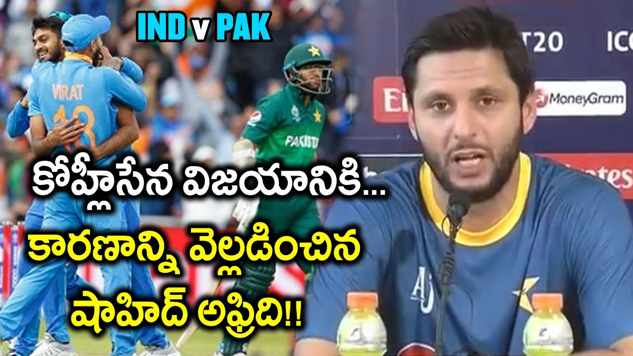 Photo of ICC Cricket World Cup 2019 : Shahid Afridi Credits IPL For India's Present Dominance || Oneindia