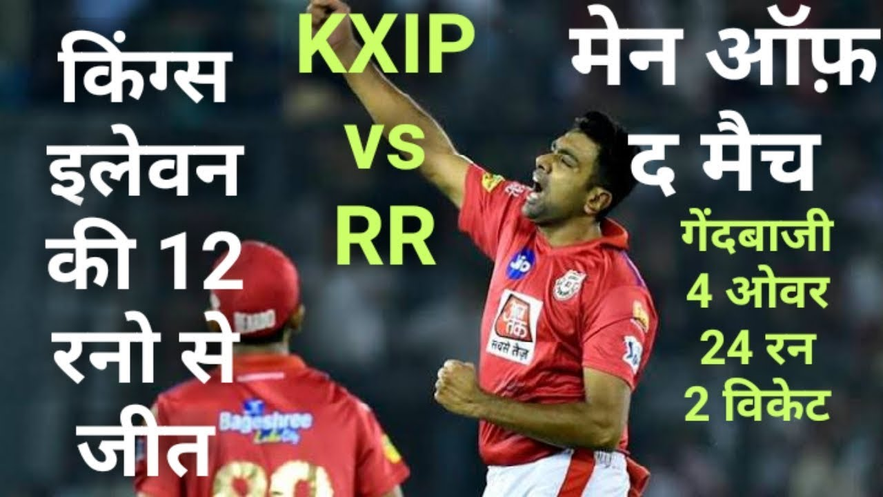 Live KXIP Vs RR Match 32 Cricket Score | IPL 2019 Highlights | Punjab vs Rajasthan FULL HIGHLIGHTS