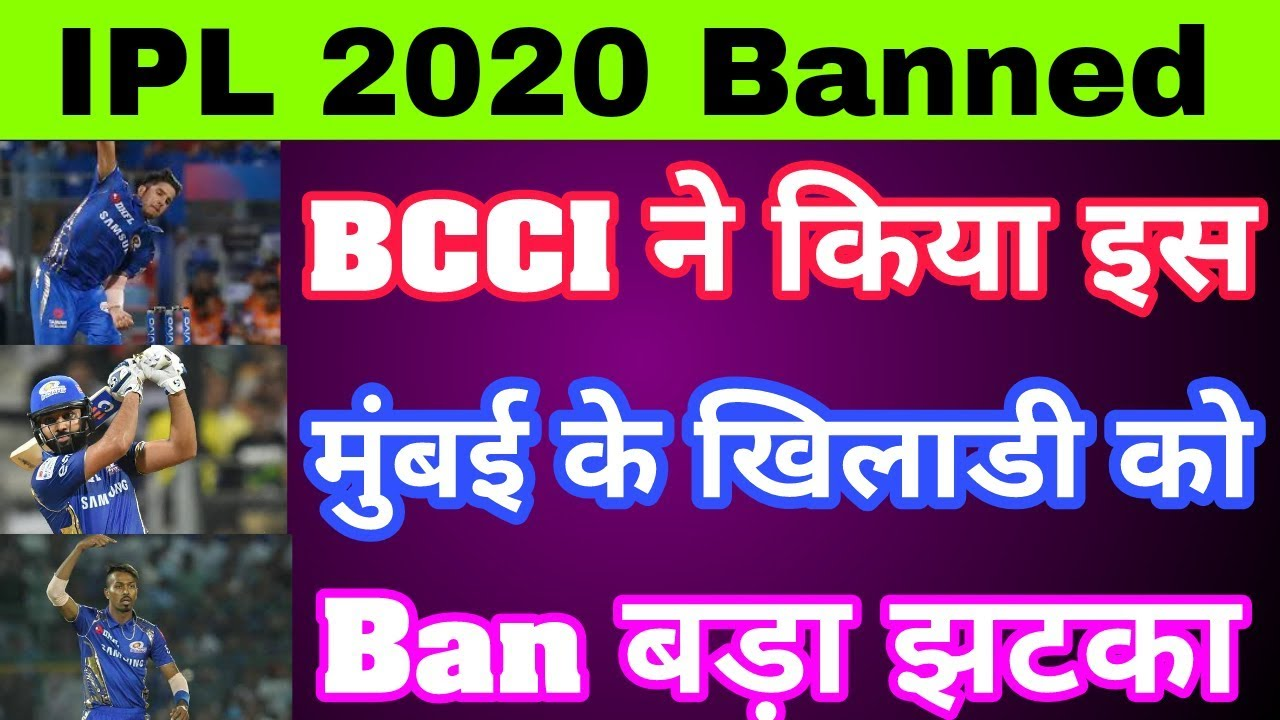 Photo of IPL 2020 BANNED – BCCI Banned This Mumbai Indians Player For 2 Years | Pawan Manral