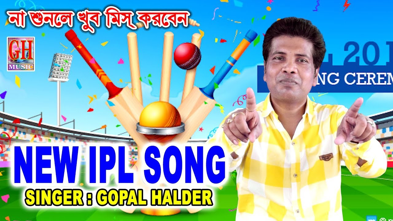Photo of IPL NEW SONG 2019 // GOPAL HALDER // SUPAR HIT SONG // GH MUSIC//HD