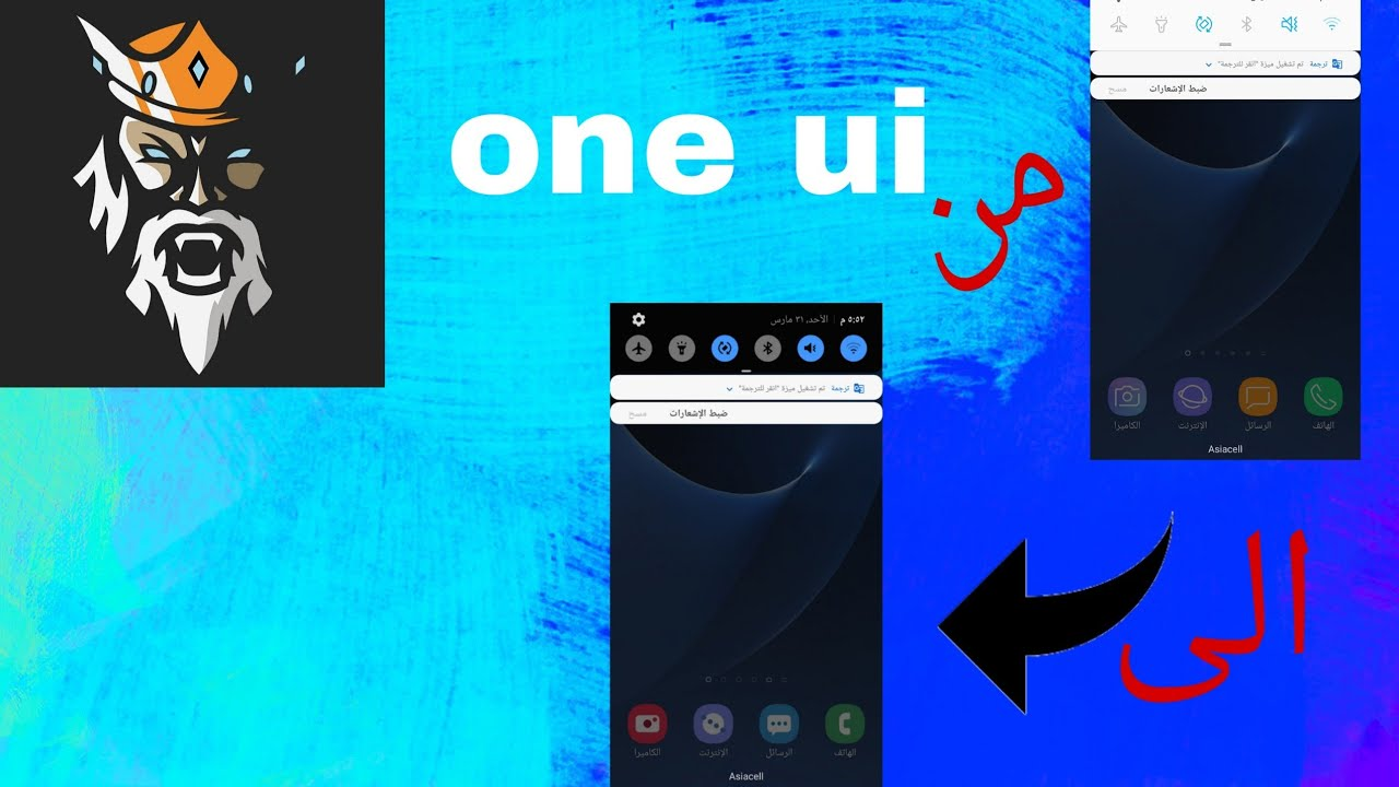 Photo of تحميل واجهت one ui لي اندرويد 8.0.0