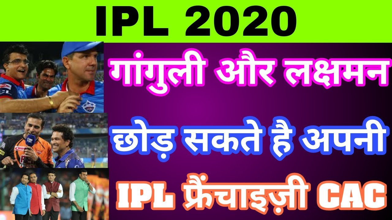 Photo of IPL 2020 – Ganguly And Laxman Might Leave Their IPL Franchise | CAC Vs IPL | Pawan Manral