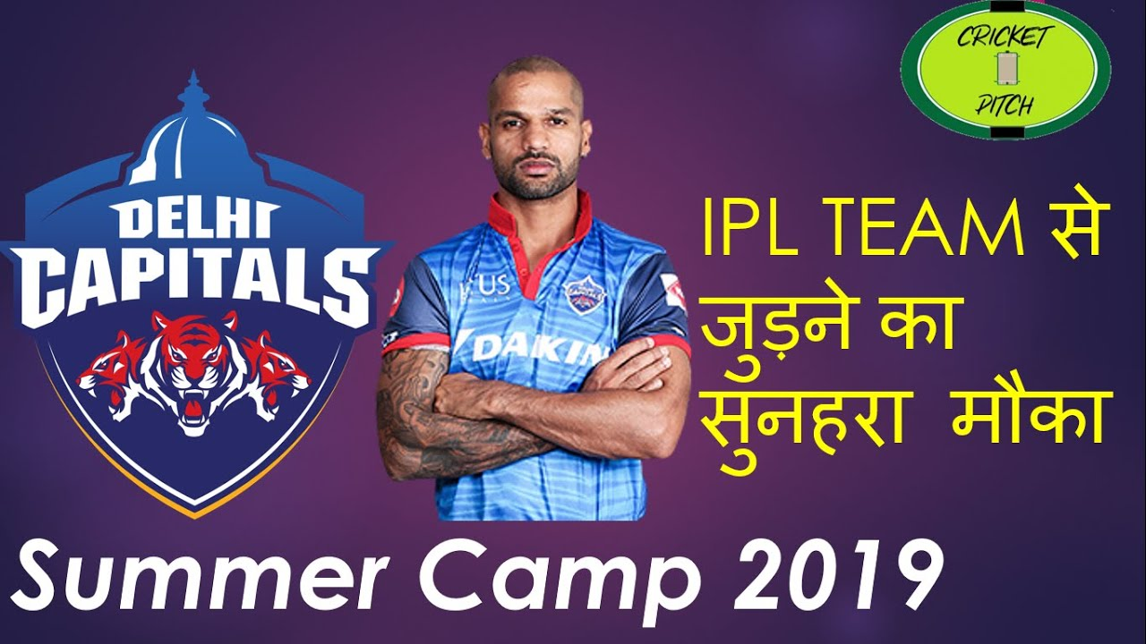 Delhi Capitals Summer Camp 2019 Explained | Cricket | IPL | Open for All Girls and Boys