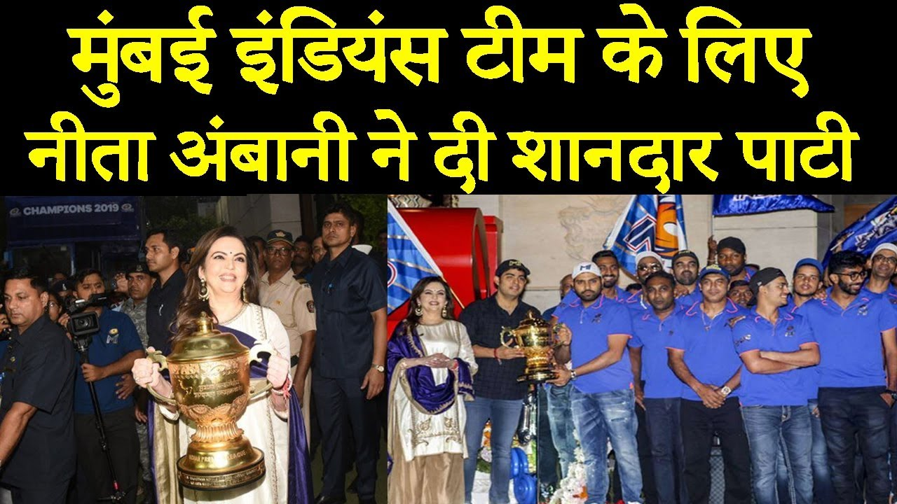 Photo of Nita Ambani Throws GRAND Party celebrates Mumbai Indians IPL Win at Antilia