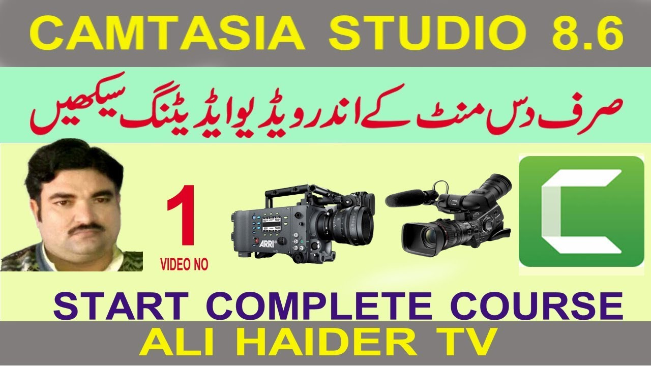 Photo of Camtasia Studio 8.6 Full tutorial in Urdu Hindi I Ali Haider tv I Part 1
