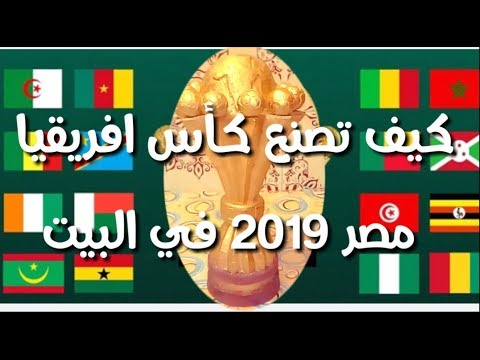 Photo of كيف تصنع كأس إفريقيا للأمم مصر Comment fabriquer la cupe Africain des nations  egypte 2019