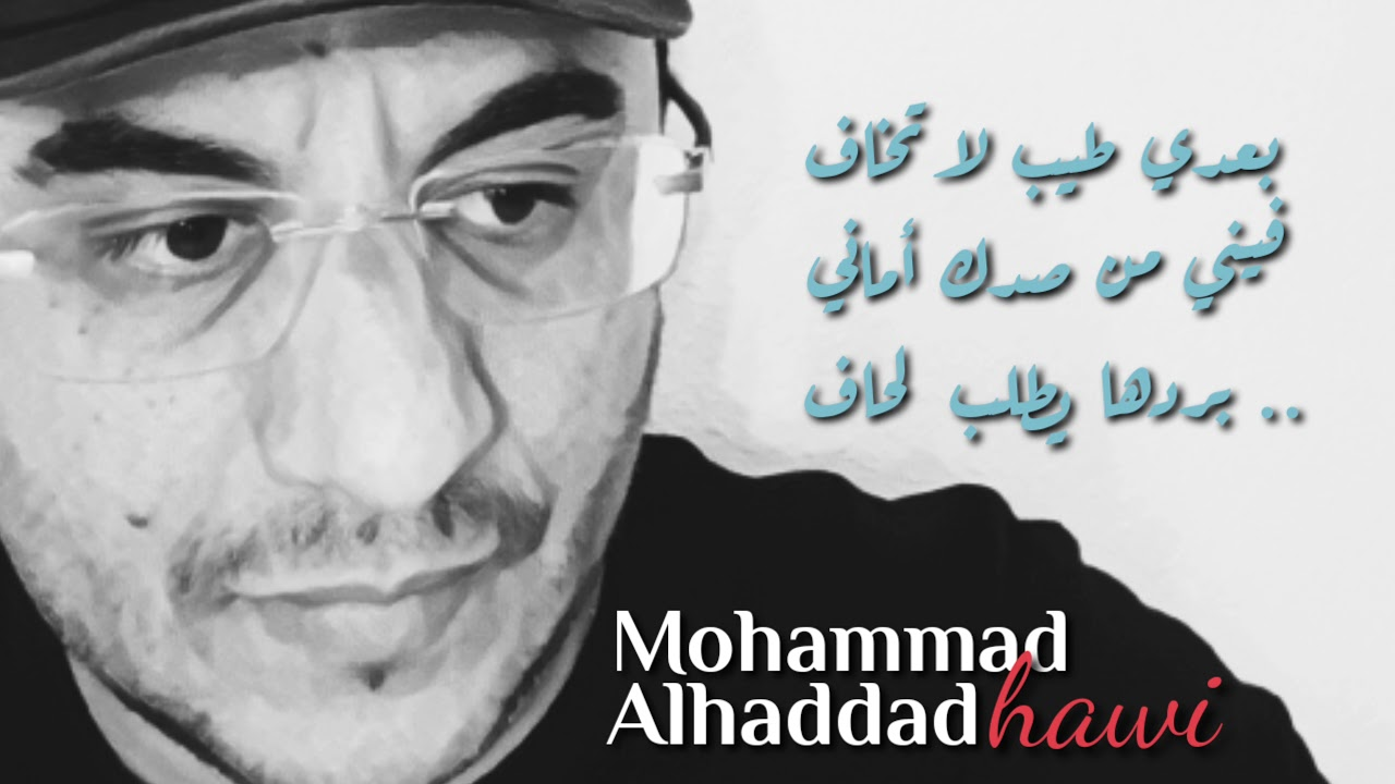 Photo of محمد الحداد #هاوي كيف حالي Mohammad Alhaddad#hawi kaif 7aly