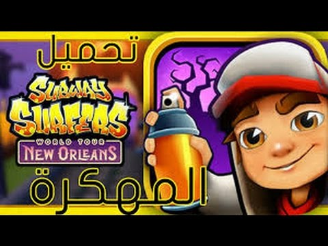 Photo of تحميل لعبة السابوي  مهكرة  للاندرويد  subway surf with hack for Android
