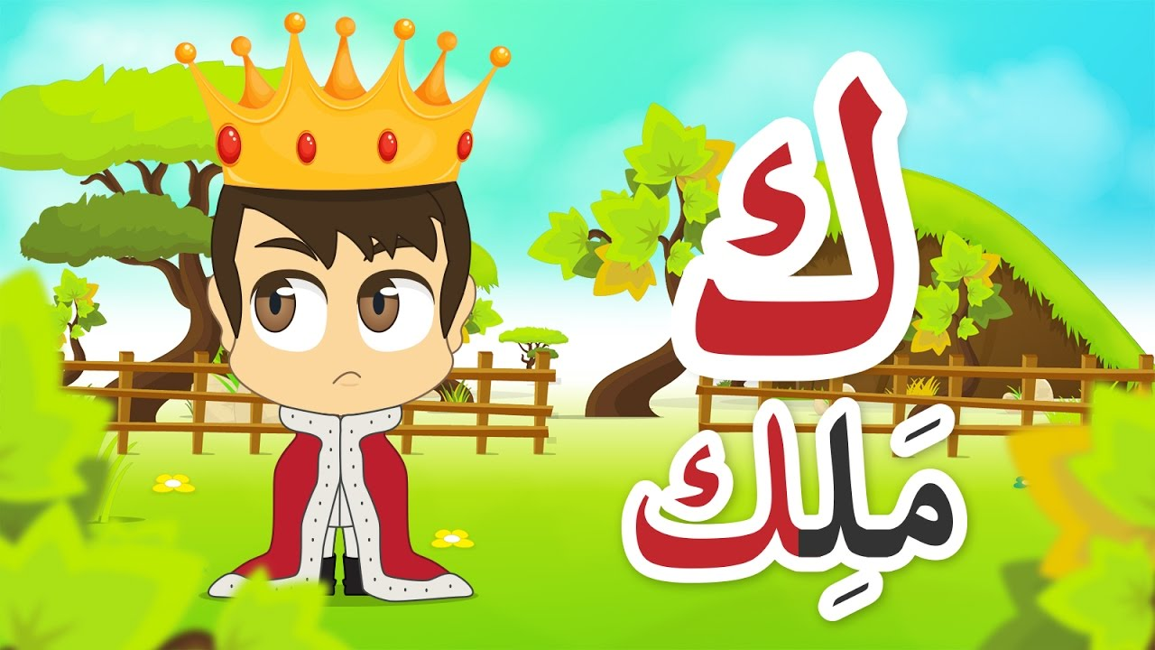 Photo of Learn Arabic Letter Kaaf (ك), Arabic Alphabet for Kids #ArabicAlphabet #ArabicForKids