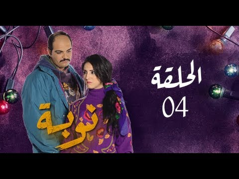 Nouba – Episode 04 نوبة  – الحلقة  – Partie 1