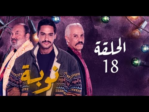 Nouba – Episode 18 نوبة  – الحلقة  – Partie 1
