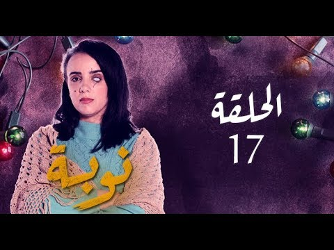 Nouba – Episode 17 نوبة  – الحلقة  – Partie 1