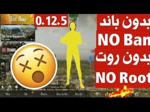Photo of تهكير ببجي موبايل بدون روت 0.12.5 How to hack pubg Mobile no root