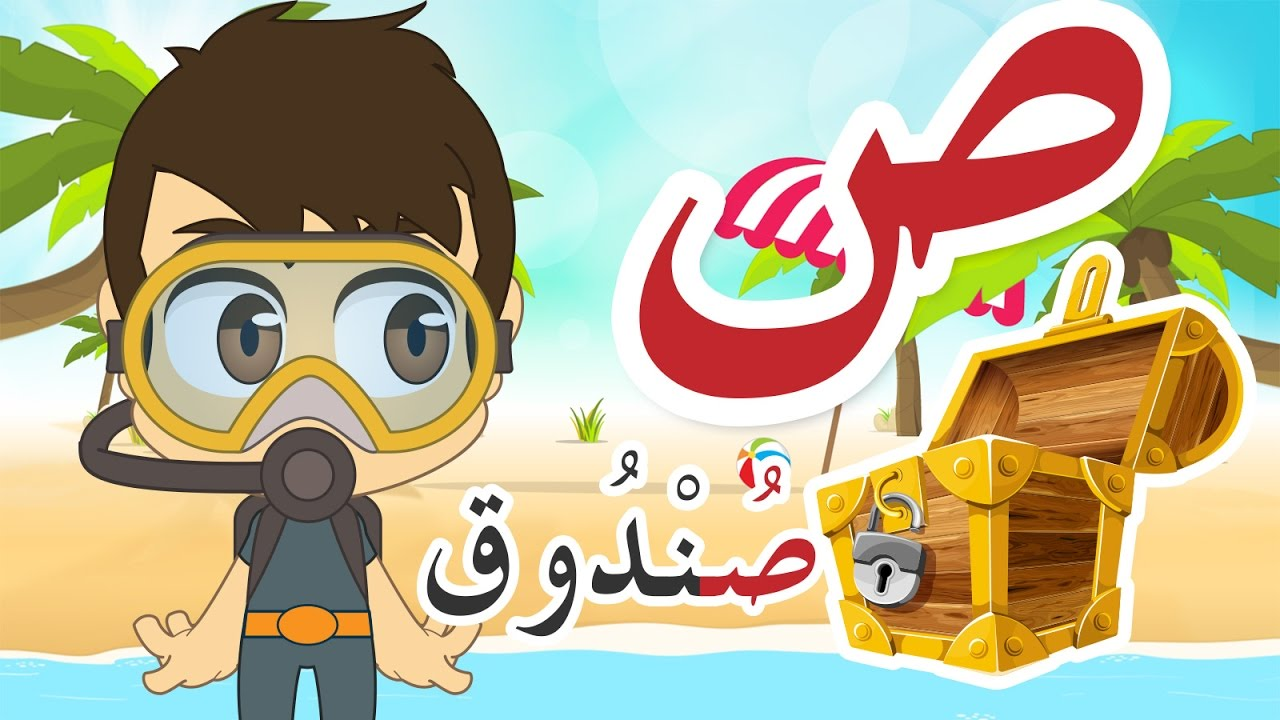 Photo of Learn Arabic Letter Saad (ص), Arabic Alphabet for Kids, Arabic letters for children