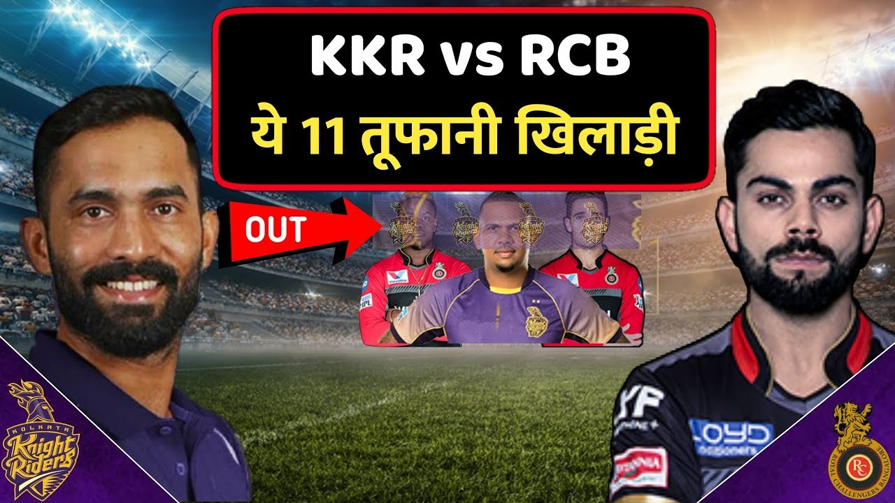 Photo of IPL 2019 RCB vs KKR Playing 11 and Match Prediction | 5 April 2019