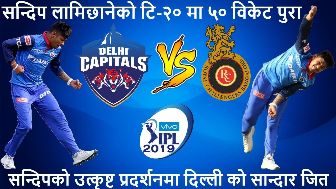 Sandeep Lamichhane's bowling against RCB in IPL|Delhi Capitals vs Royal challengers Bangalore