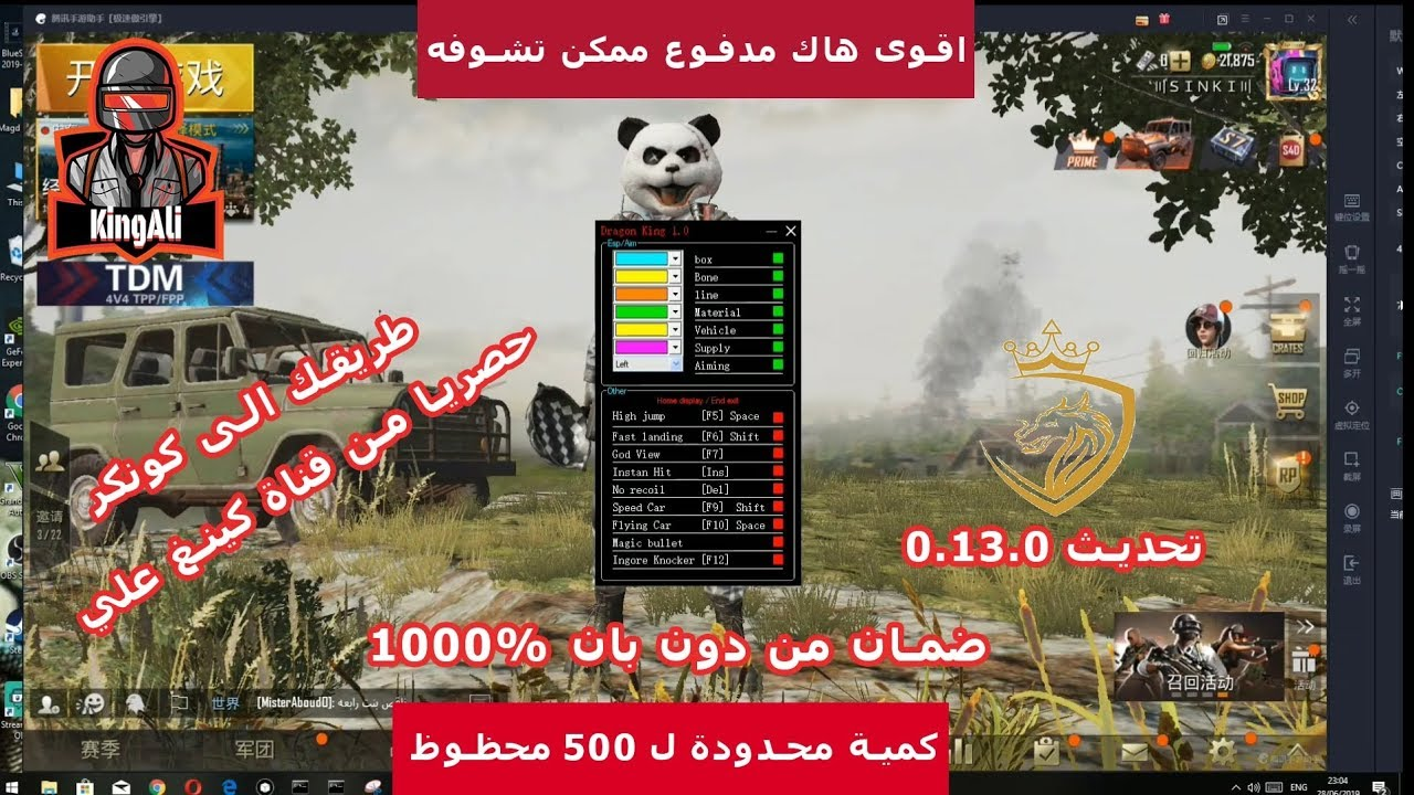 Photo of اقوى هاك ببجي موبايل/ Dragon King hack) / 0.13.0 PUBG MOBILE 0.13.0 Vip Hack) / هاك ببجي موبايل ViP