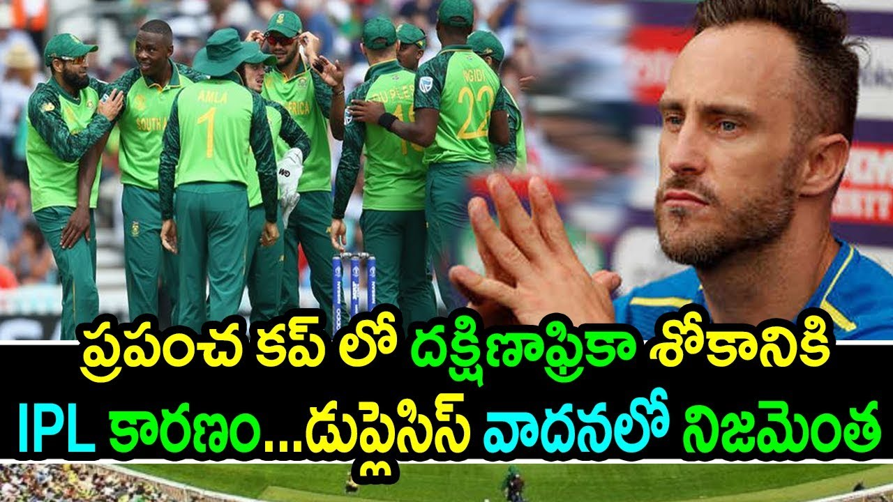 Faf Du Plessis Blames IPL For South Africa Worst Performance In World Cup|ICC World Cup 2019 Updates
