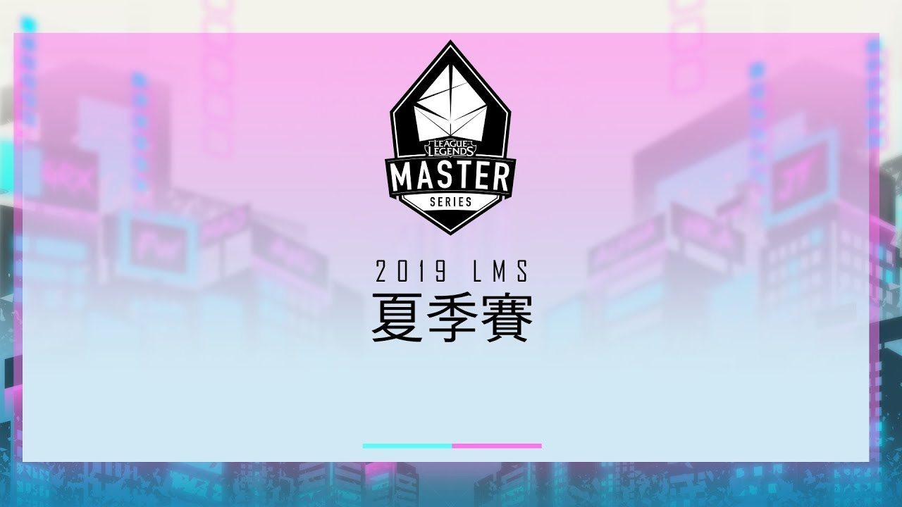 Photo of 《LOL》2019 LMS 夏季賽 W2D3│FW vs MAD, JT vs AHQ