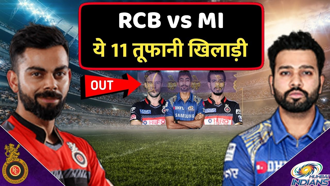 Photo of IPL 2019 RCB vs MI Playing 11 and Match Prediction | MI vs RCB | 15 April 2019